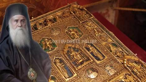 Άγιος Νεκτάριος Επίσκοπος Πενταπόλεως - Κυριακή μετά την Ύψωσιν του Τιμίου Σταυρού: Η Αληθινή Ελευθερία