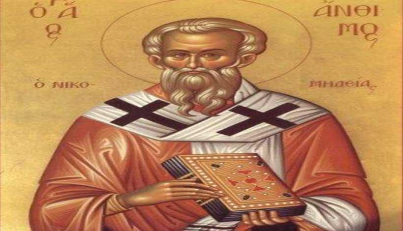 Ορθόδοξος συναξαριστής 3 Σεπτεμβρίου 2018, Άγιος Άνθιμος ο Ιερομάρτυρας επίσκοπος Νικομήδειας
