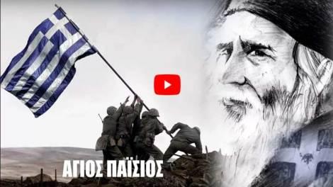Άγιος Παΐσιος: «Εσείς οι στρατιωτικοί, την Αλβανία να προσέχετε. Από εκεί θα έρθει η απειλή.»