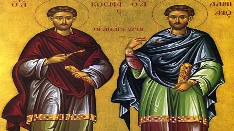 Ορθόδοξος συναξαριστής 1 Νοεμβρίου 2018, Άγιοι Κοσμάς και Δαμιανός οι Ανάργυροι και θαυματουργοί