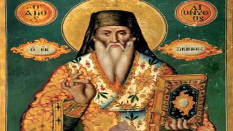 Ορθόδοξος Συναξαριστής Δευτέρα 17 Δεκεμβρίου 2018, Άγιος Διονύσιος ο Νέος, ο Ζακυνθινός Αρχιεπίσκοπος Αιγίνης