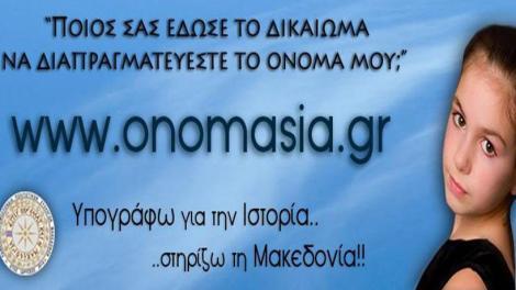 Ψήφισμα για τον όρο «Μακεδονία» στην ονομασία των Σκοπίων