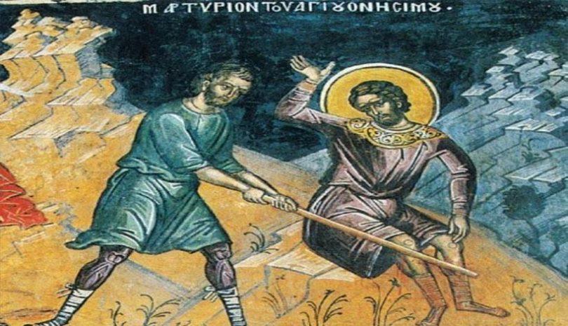 Σήμερα 15 Φεβρουαρίου γιορτάζει ο Άγιος Ονήσιμος ο Απόστολος
