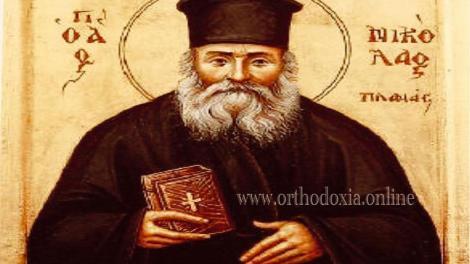 Ποιος ήταν ο Άγιος Νικόλαος Πλανάς που εορτάζει το Σάββατο 2 Μαρτίου, βίος και Ευαγγέλιο της ημέρας