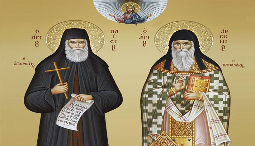 Ο Άγιος Αρσένιος και οι «παλιότουρκοι»
