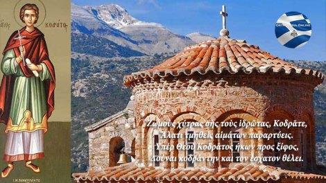 Σήμερα γιορτάζει ο Άγιος Κοδράτος και οι μαζί μ' αυτόν μαρτυρήσαντες