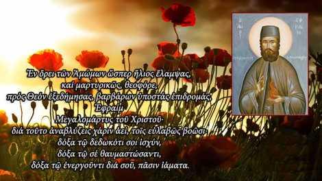 Εορτολόγιο σήμερα 5 Μαΐου Άγιος Εφραίμ ο Μεγαλομάρτυρας και θαυματουργός