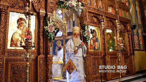 Ναύπλιο: Αρχιερατική θεία λειτουργία στον Ι.Ν Αγίου Κωνσταντίνου και Ελένης