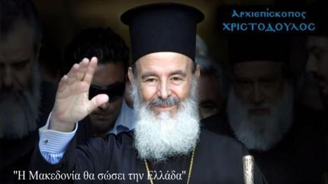 Η Μακεδονία θα σώσει την Ελλάδα, γιατί κάποια Ελλάδα αποφάσισε να αυτοκτονήσει..