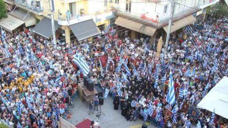 «Βούλιαξαν» τα Γιαννιτσά στη συγκέντρωση για την Μακεδονία, Βίντεο