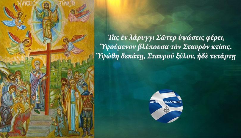 Ορθόδοξος συναξαριστής 14 Σεπτεμβρίου, Ύψωση του Τιμίου και Ζωοποιού Σταυρού