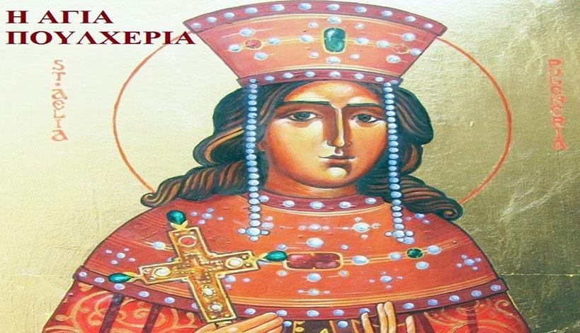 10-9 - Αγία Πουλχερία: H ευσεβής Αυγούστα του Βυζαντίου, κτιτόρισσα των Αγιορειτικών Μονών Εσφιγμένου και Ξηροποτάμου