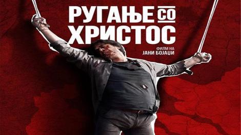 Ταινία πρόκληση από την ΠΓΔΜ : Σκοπιανός «εσταυρωμένος» στον χάρτη της Ελλάδας