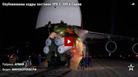 Η παράδοση των S-300 στη Συρία, Βίντεο