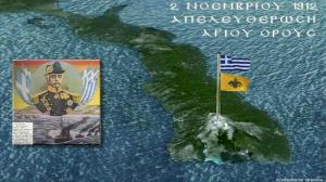Σαν σήμερα 2 Νοεμβρίου 1912, η Απελευθέρωση του Αγίου Όρους από τον τουρκικό ζυγό