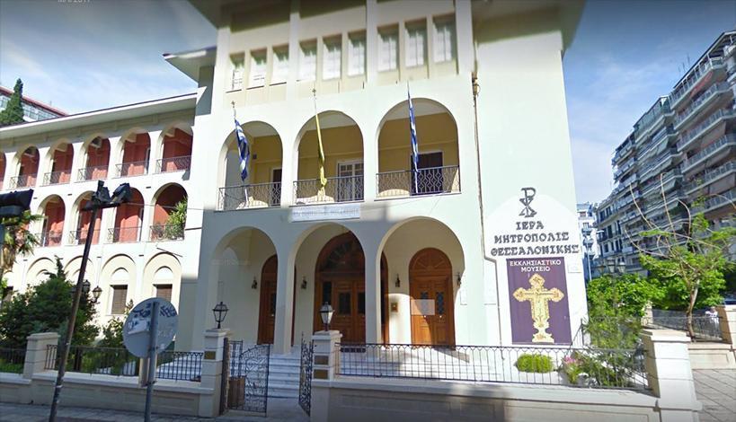 Με κείμενο της η Αναρχική Συλλογικότητα Pueblo αναλαμβάνει την ευθύνη για πρόσφατη επίθεση που πραγματοποιήθηκε στη Μητρόπολη Θεσσαλονίκης, στις 14 Δεκεμβρίου.