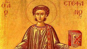 Πρωτομάρτυρας Στέφανος | Ο Αρχιδιάκονος που γκρέμισε κάτω τον αντίπαλο Διάβολο