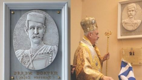 Μασσαλία : Αποκαλυπτήρια αναμνηστικής πλάκας του Ήρωα Παύλου Μελά