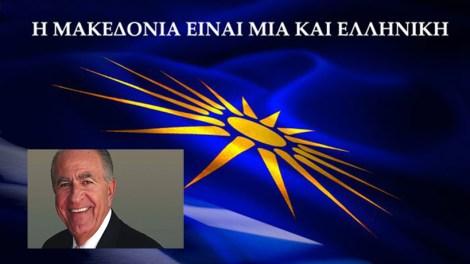 Κρις Σπύρου : Υπάρχει μόνο μια Μακεδονία και αυτή είναι η Ελληνική μας Μακεδονία και οι Έλληνες Μακεδόνες