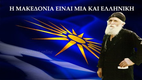 Ο Άγιος Παΐσιος για τα Σκόπια : «Βρε παιδιά… Ο τσιγγάνος αν βάλει φουστανέλα γίνεται τσολιάς»;