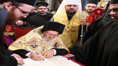 Ο Οικουμενικός Πατριάρχης Βαρθολομαίος υπέγραψε τον Τόμο Αυτοκεφαλίας της Ορθοδόξου Εκκλησίας της Ουκρανίας