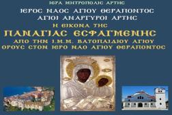 ΕΚΚΛΗΣΙΑ   orthodoxia.online   ΕΚΚΛΗΣΙΑ     ΕΚΚΛΗΣΙΑ   ΕΚΚΛΗΣΙΑ   orthodoxia.online