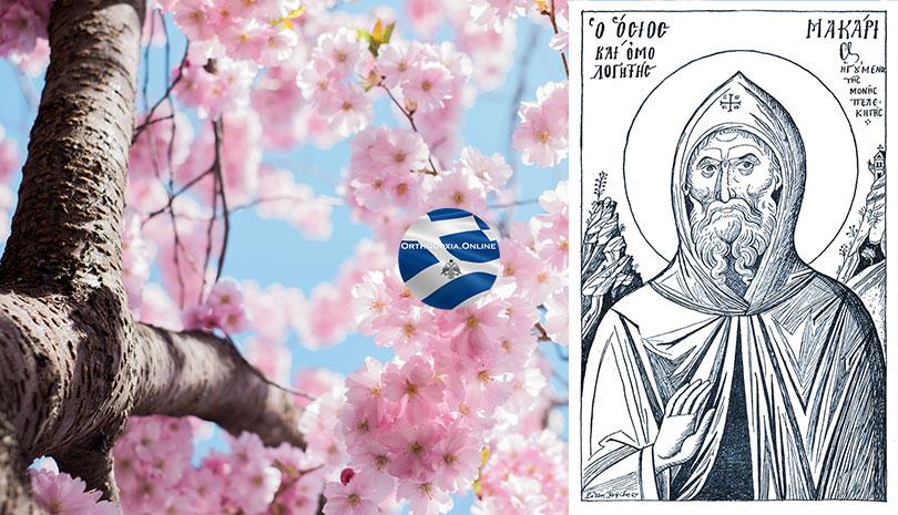 Εορτολόγιο 2020: Τετάρτη 1 Απριλίου Όσιος Μακάριος ο ομολογητής ηγούμενος ιεράς Μονής Πελεκητής