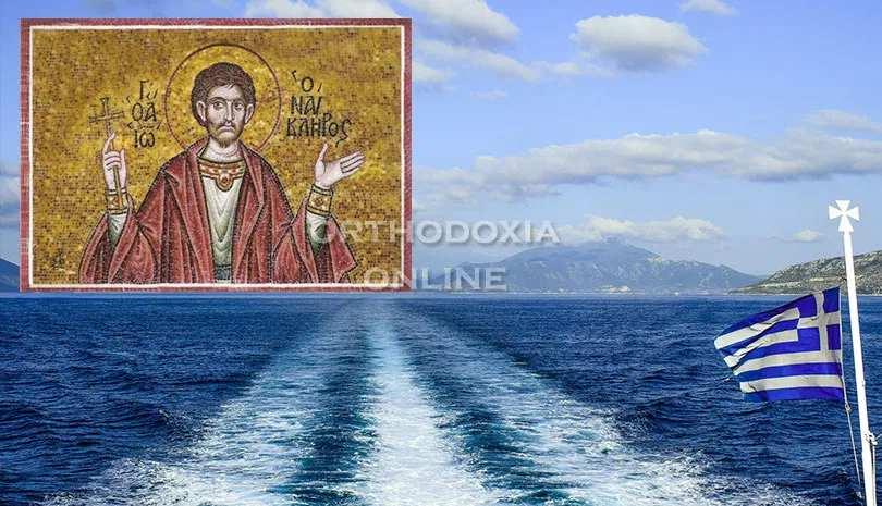Εορτολόγιο 8 Απριλίου Άγιος Ιωάννης ο Ναύκληρος