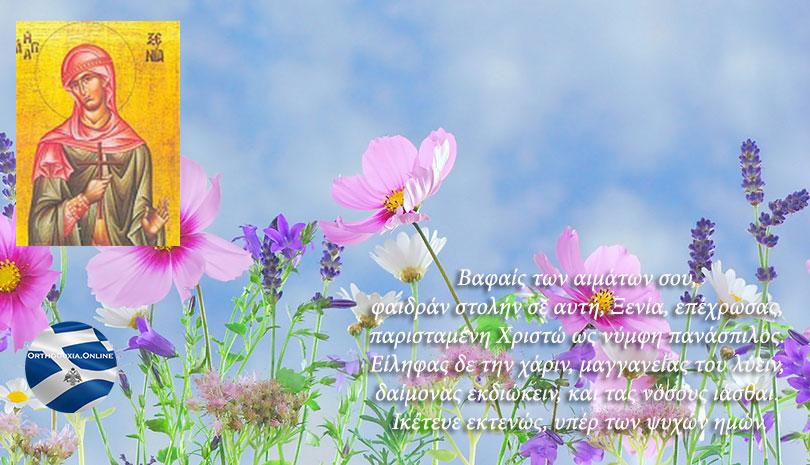 Αγία Ξενία η Μεγαλομάρτυρας και θαυματουργή - 3 Μαΐου