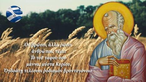Σήμερα γιορτάζει ο Άγιος Ιωάννης ο Θεολόγος και Ευαγγελιστής