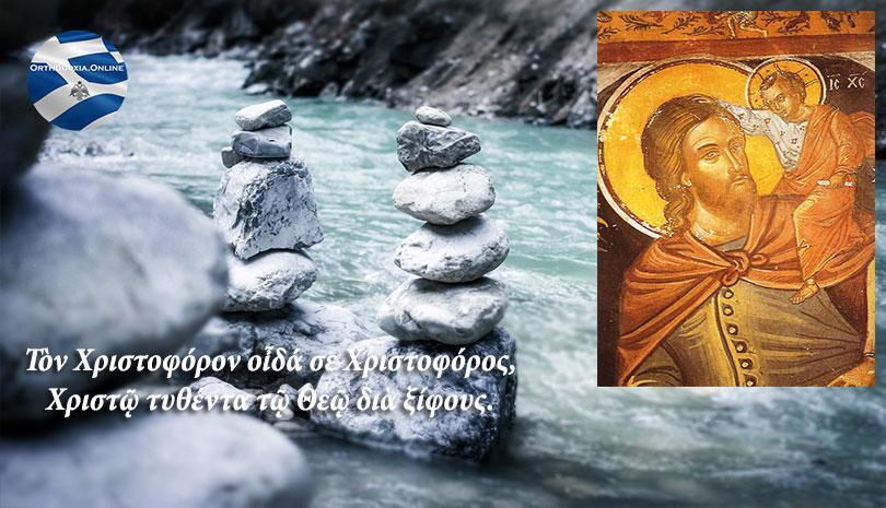Σήμερα γιορτάζει ο Άγιος Χριστόφορος ο Μεγαλομάρτυρας