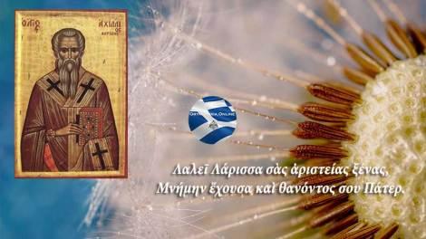Σήμερα γιορτάζει ο Όσιος Αχίλλιος Επίσκοπος Λαρίσης