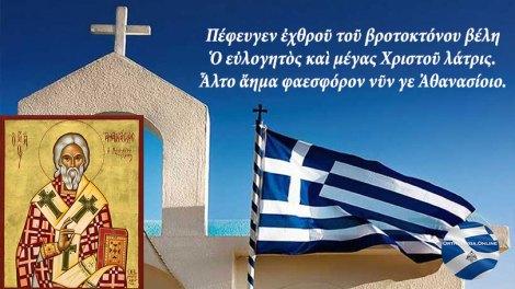 Σήμερα γιορτάζει ο Άγιος Αθανάσιος ο Νέος ο Θαυματουργός επίσκοπος Χριστιανουπόλεως