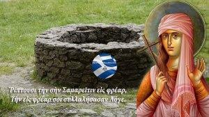 Ποια αγία έγινε μετέπειτα η Σαμαρείτιδα και πως μαρτύρησε μαζί με τους γιους και τις πέντε αδελφές της
