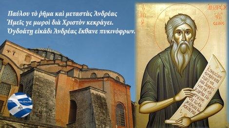 Σήμερα γιορτάζει ο Άγιος Ανδρέας ο διά Χριστόν σαλός