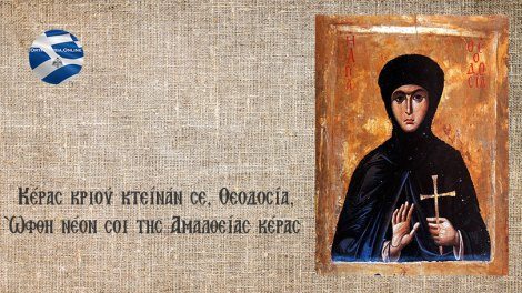 Σήμερα γιορτάζει η Αγία Θεοδοσία η Οσιομάρτυς η Κωνσταντινουπολίτισσα