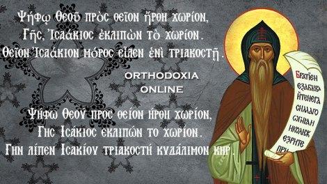 Σήμερα γιορτάζει ο Όσιος Ισαάκιος ο Ομολογητής ηγούμενος Μονής Δαλμάτων