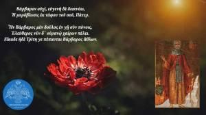 Εορτολόγιο 15 Μαΐου: Ποιος ήταν ο Όσιος Βάρβαρος ο Μυροβλύτης που γιορτάζει σήμερα