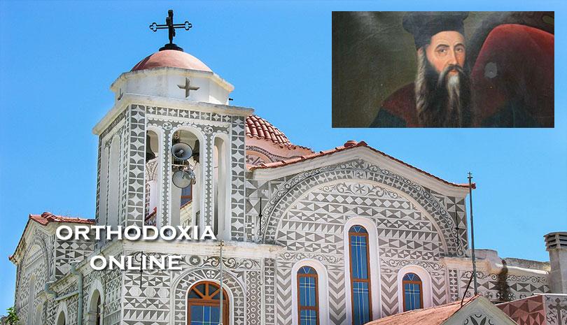 Εορτολόγιο 2020: Τετάρτη 3 Ιουνίου ο εθνομάρτυρας Άγιος Δωρόθεος Μητροπολίτης Αδριανουπόλεως, ο Πρώιος εκ Χίου