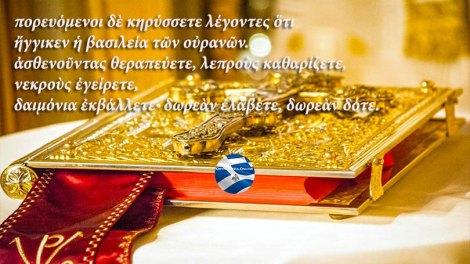 Ο Απόστολος και το Ευαγγέλιο της Κυριακής - † Β΄ ΜΑΤΘΑΙΟΥ (ΤΩΝ ΑΓΙΟΡ. ΠΑΤΕΡΩΝ), Σύναξις αγίων ενδόξων 12 Αποστόλων