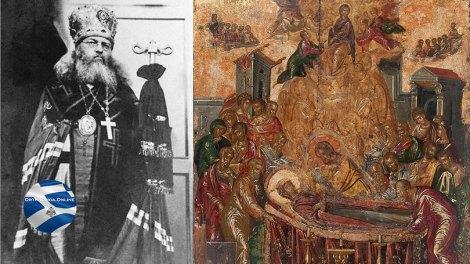 Άγιος Λουκάς ο Ιατρός : Γιατί ο θάνατος της Υπεραγίας Θεοτόκου λέγεται Κοίμηση - Τι λέγει ο απόστολος Ιωάννης ο Θεολόγος στο 20ο κεφάλαιο της Αποκαλύψεως