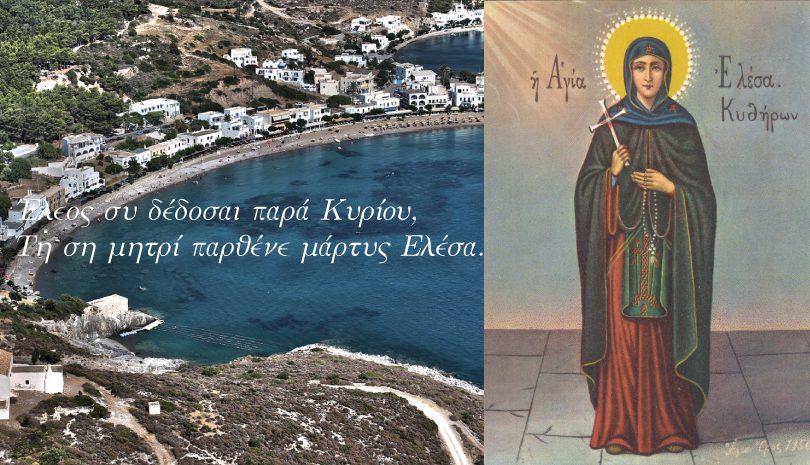 Σήμερα γιορτάζει η Αγία Ελέσα προστάτης των Κυθήρων