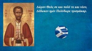 Σήμερα γιορτάζει ο Άγιος Πολύδωρος ο Νεομάρτυρας από τη Λευκωσία