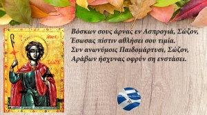 Ο Άγιος παιδομάρτυρας Σώζων ο Κύπριος