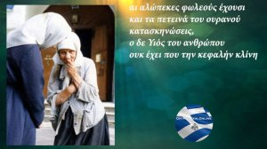 Σταρίτσα Λιούμπουσκα † 11/09/1997: «Η υπομονή των θλίψεων είναι η υψηλότερη αρετή της εποχής μας»