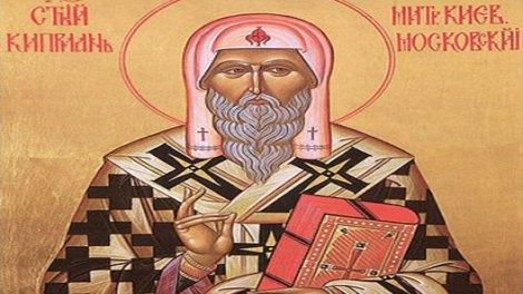 Ο αγιορείτης άγιος που γιορτάζει σήμερα, Άγιος Κυπριανός Μητροπολίτης Κιέβου