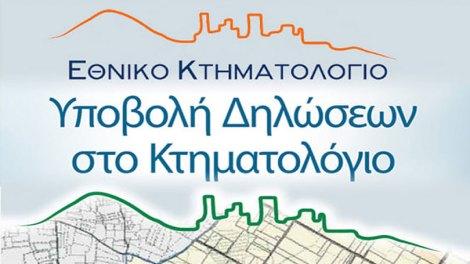 Ελλάδα | Ξεκινούν οι διασταυρώσεις ανάμεσα σε κτηματολόγιο και εφορία