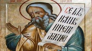 Εορτολόγιο   Σήμερα γιορτάζει ο Προφήτης Ωσηέ