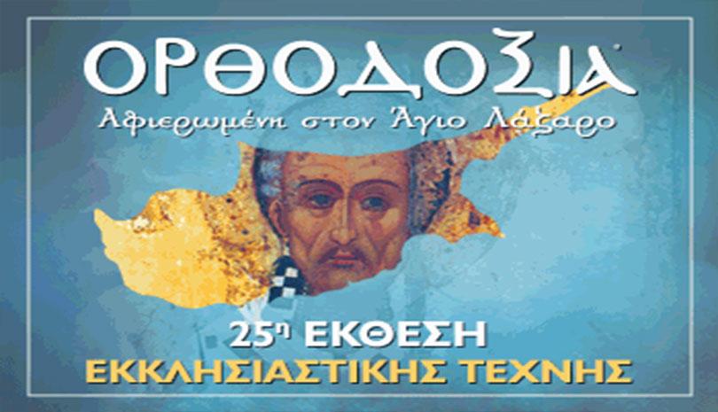Η έκθεση ΟΡΘΟΔΟΞΙΑ και πάλι στην Κύπρο!