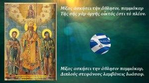 Άγιον Όρος | Άγιος Ιωάσαφ ο νέος οσιομάρτυρας, μνήμη 26 Οκτωβρίου